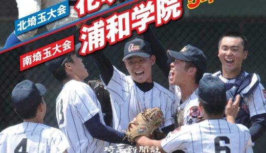 高校野球グラフ2018 SAITAMA GRAPHIC Vol.43 第100回全国選手権埼玉大会