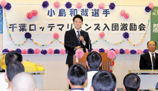 小島投手、行田シニア主催のロッテ入団激励会「積み重ねを大切に」