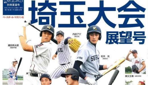 週刊ベースボール別冊 令和2年度夏季埼玉大会展望号 8/4発売