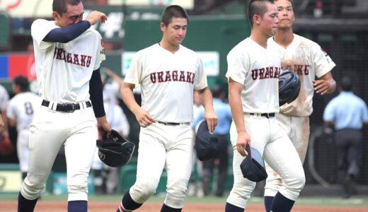 浦学、土壇場で追い付く粘りも延長で惜敗 夏季県高校野球大会