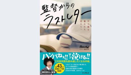 『監督からのラストレター』浦和学院高校/森士監督