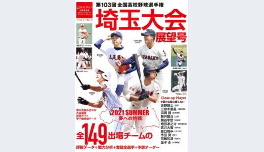 週刊ベースボール別冊 第103回埼玉県大会展望号 7/2発売