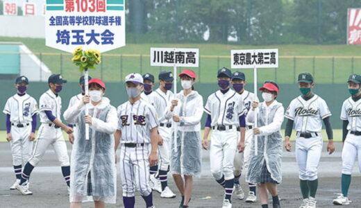 夢懸け2年ぶりの夏 149チーム参加し開幕 高校野球埼玉大会