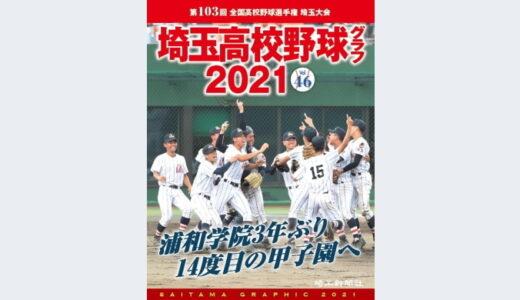 高校野球グラフ2021 SAITAMA GRAPHIC Vol.46 第103回全国選手権埼玉大会