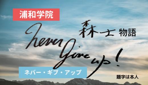 浦和学院・森士物語(2)27歳で監督に就任 選抜初挑戦はベスト4