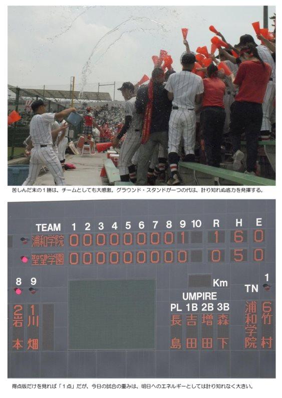 聖望学園高等学校(埼玉) | 野球部訪問 | 高校野球 …