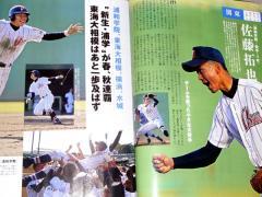 報知高校野球2011年1月号1