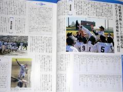 報知高校野球2011年1月号2