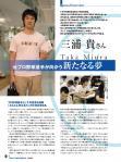 miura_001.jpg